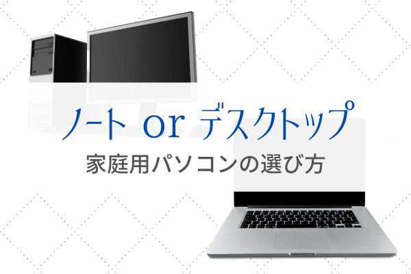 ノートorデスクトップパソコン
