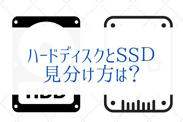 ハードディスク・SSDの確認