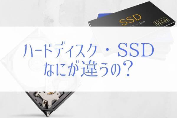 ハードディスクとSSDの違いを初心者向けに現役エンジニアが解説。