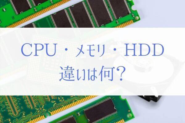 パソコンのCPU・メモリ・HDDの違いとは!?『現役エンジニアが解説』