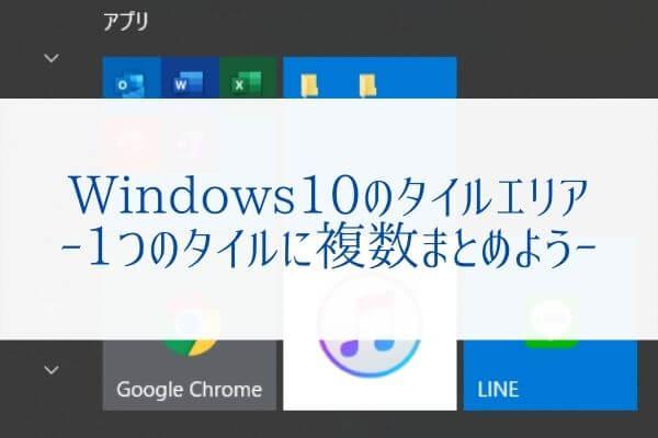 【Windows10】スタートメニューのタイルに複数アイコンをまとめる方法