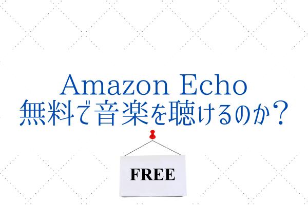 「Amazon Music Free」Amazon Echoを使って無料で音楽を聴ける!