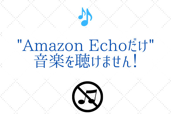 Amazon Echoで音楽を聴くパターン (2)