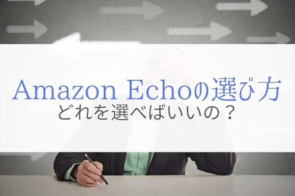 Amazon Echo 選び方