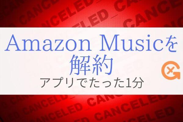 Amazon Music の解約