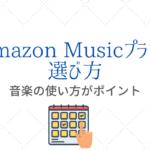 Amazon Music のプランはどう選ぶ?『自分の使い方に合ったものを』