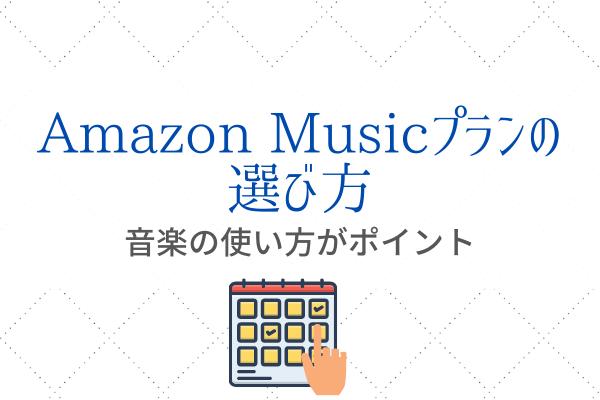 Amazon Music プランの選び方 (1)