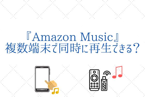 Amazon Music 同時再生 (2)