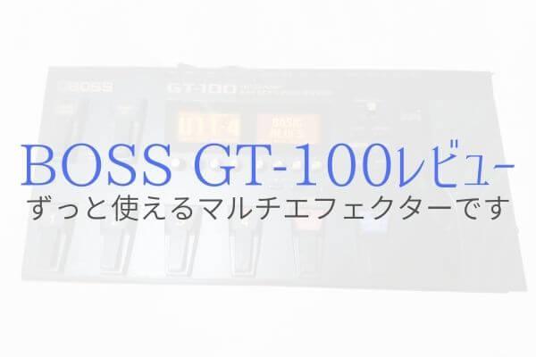 『BOSS GT-100』5年以上使っても色あせない魅力の名機をレビュー