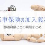 『自転車保険』都道府県でも案内されているおすすめ商品を紹介