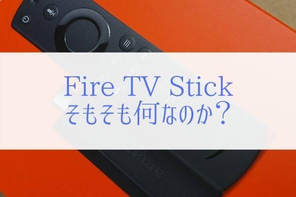 Fire TV Stickとは何なのか