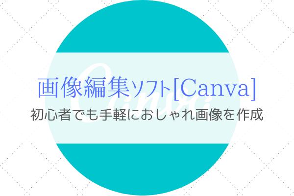 Canvaの魅力を紹介します