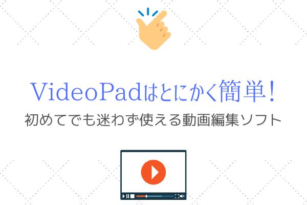 VideoPadをつかってみた