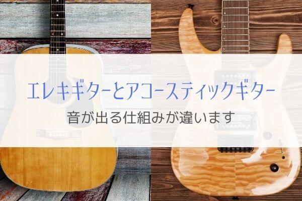 エレキギターとアコースティックギターの違いは?『音を出す仕組み』