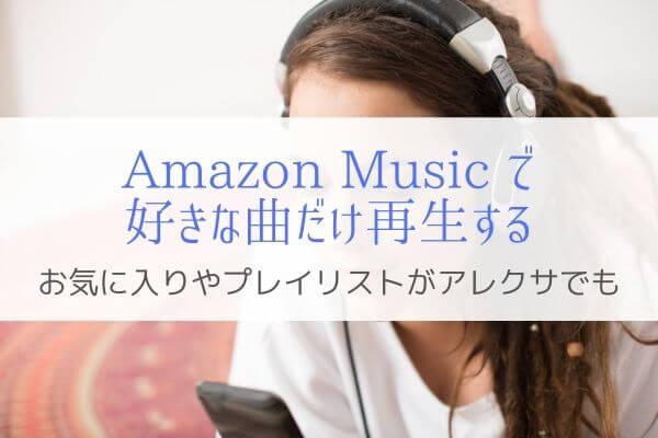Amazon Musicのお気に入り