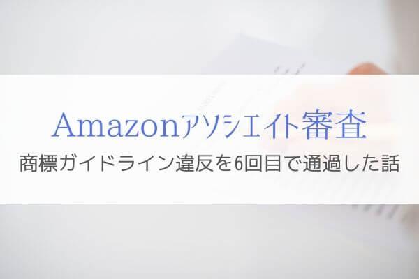 AmazonAmazonアソシエイト審査に合格