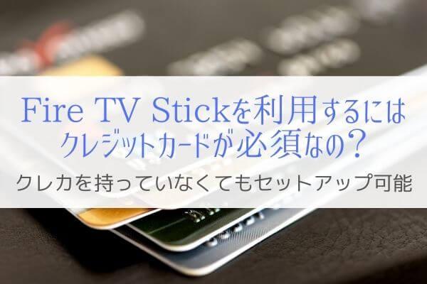 Fire TV Stickはクレジットカード必須?