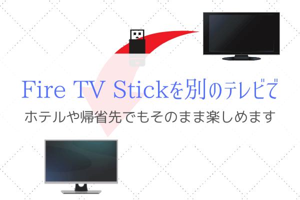 Fire TV Stickを別のテレビで観る (4)