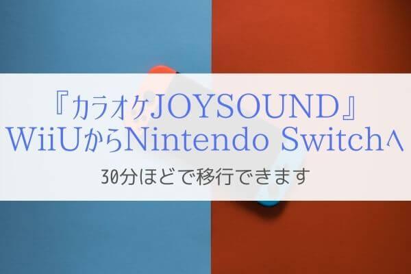 カラオケJOYSOUND for Nintendo Switchへの移行