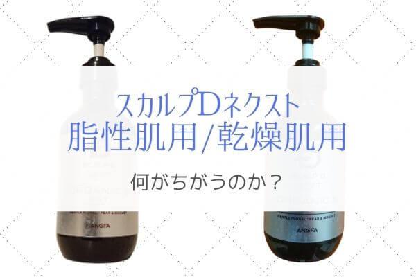 スカルプDネクストの脂性肌用・乾燥肌用どちらも使って感じた違いとは? (1)