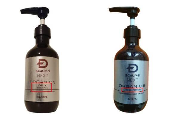 スカルプDネクストの脂性肌用・乾燥肌用どちらも使って感じた違いとは?