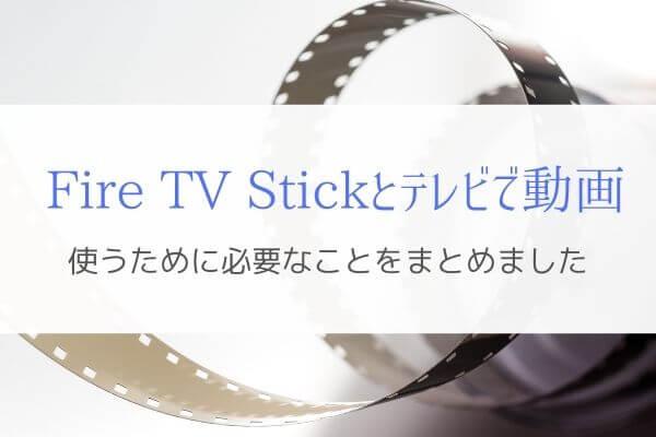 Fire TV Stickとテレビで動画を観る!『知りたい情報まとめ』