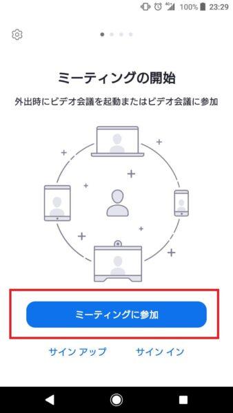 Zoomアプリでオーディオ接続