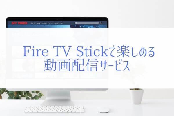 『Amazon Fire TV Stick』楽しめる動画配信サービスはこんなにある!