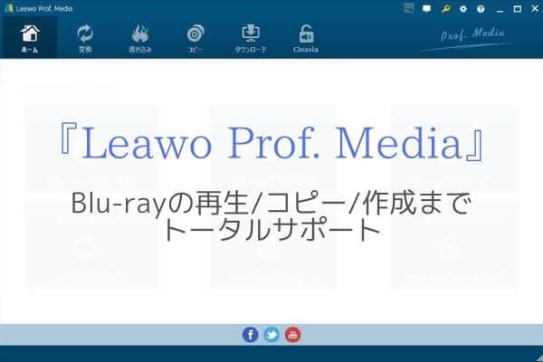 『Leawo Prof. Media』ならBlu-rayの再生/コピー/作成まで全部できる!