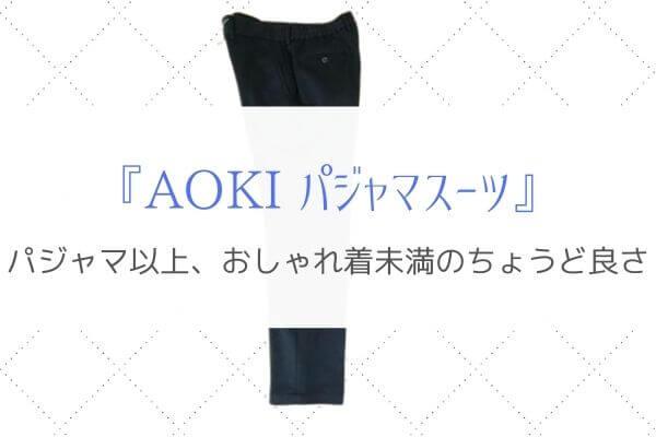 『AOKIパジャマスーツ』在宅ワーク・お出かけの服にピッタリ