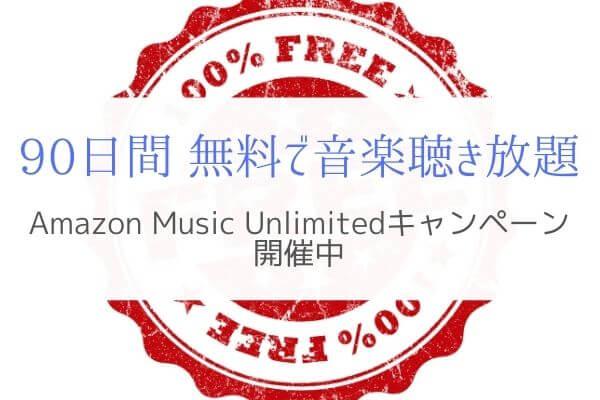 【3カ月無料】Amazon Music Unlimitedのお得なキャンペーン実施中
