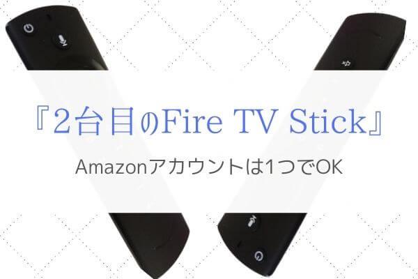 『便利』複数のFire TV Stickを1つのAmazonアカウントで使えるの?1