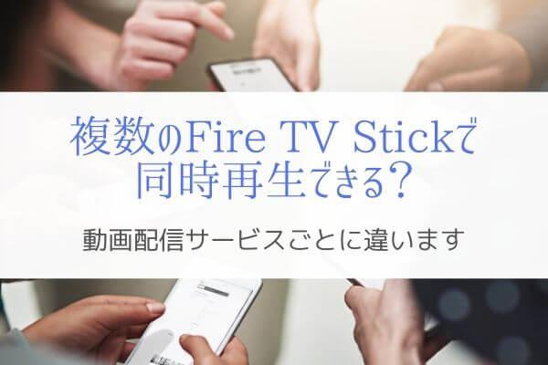 複数デバイスで同時再生できる?『Fire TV Stick対応動画サービス』