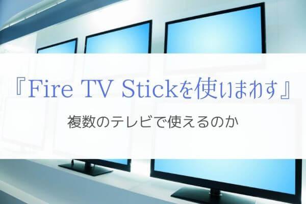 1台のFire TV Stickを複数のテレビで使えるのか?『持ち運び可能』1