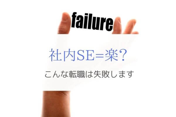 『社内SEで楽をしたい』が理由の転職は失敗すると断言できます!