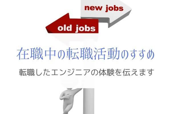 転職活動は仕事を辞めてから?辞める前?『現役エンジニアの体験』